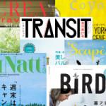 旅に最高の刺激を!今、旅人が読むべき旅雑誌7選