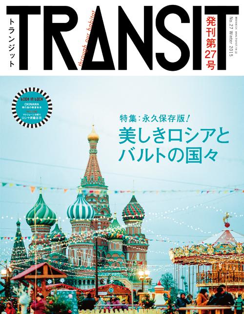 H1-4_TRANSIT_27_A_fix_–ß_ol