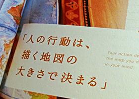 「旅の終わり 始まりの場所へ」という本を借りて、親が子供にあたえる影響を改めて感じる