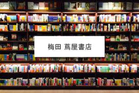 【徹底解剖】ルクアイーレの「梅田蔦屋書店」の居心地が最高すぎた