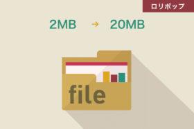 【ロリポップ編】WordPressのメディアアップロードサイズを2MBから20MBにあげる方法