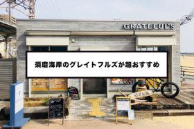 須磨に来たら外せない絶品バーガーショップ「Grateful's グレイトフルズ」にいってみた