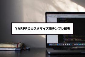 【サムネ有り】余白まで美しい!YARPPのカスタマイズ用テンプレート無料配布 | WordPressプラグイン