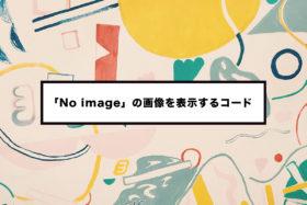 WordPressでアイキャッチが設定されていない時に「No image」の画像を表示するコード