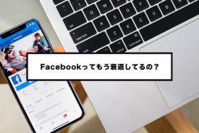 Facebookの衰退から見る、次に使うべきSNS!2018年3月(現在)のリアルなSNS事情