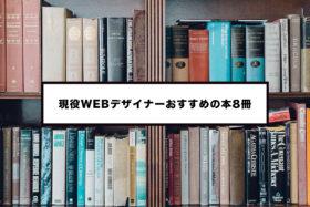 WEBデザインを独学で習得した現役WEBデザイナーおすすめの本8冊