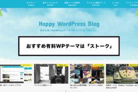 WEBデザイナーがおすすめする有料WordPressテーマは「ストーク」が圧倒的第1位!初心者は絶対これ!