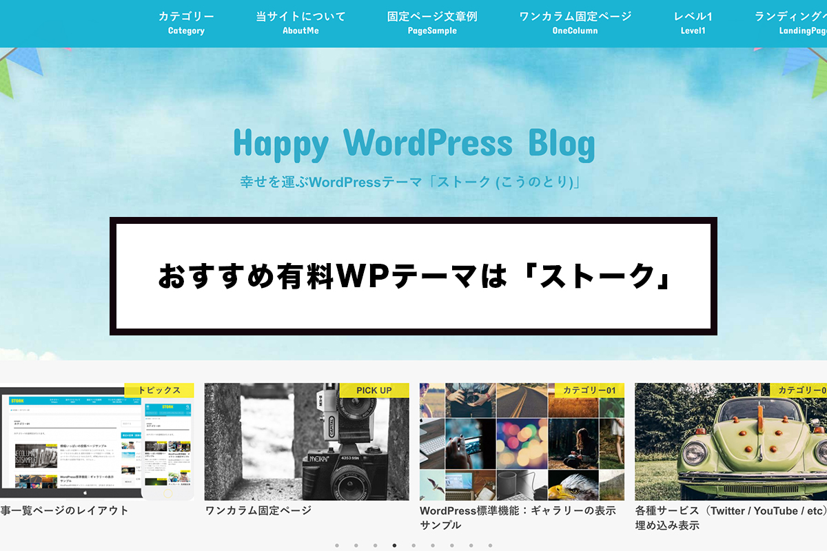 WEBデザイナーがおすすめする有料WordPressテーマはストークです
