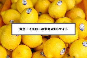 【参考デザイン】黄色・イエローをメインカラーにしたWEBサイト3選