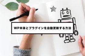 プラグインを使ってWordPressとプラグインを自動更新をする方法
