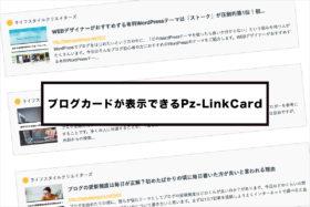 WordPressでブログカードが表示できるPz-LinkCardプラグインの使い方とカスタマイズ