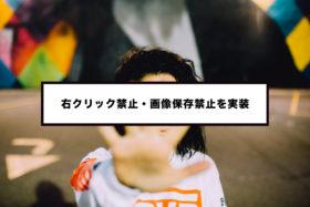右クリック禁止・画像保存禁止を実装する方法(パソコン・iPhone・Android)