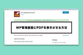 【プラグイン】WordPressの管理画面にPDFを表示する方法