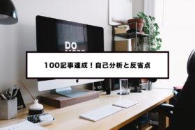 【100記事達成】それでもブログで稼げない!…なぜ結果が出ないのかを分析してみた