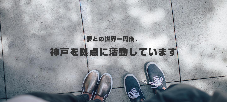 妻との世界一周後、神戸を拠点に活動しています