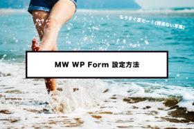 【コピペOK】MW WP Form(問い合わせフォーム)の設定方法とカスタマイズ