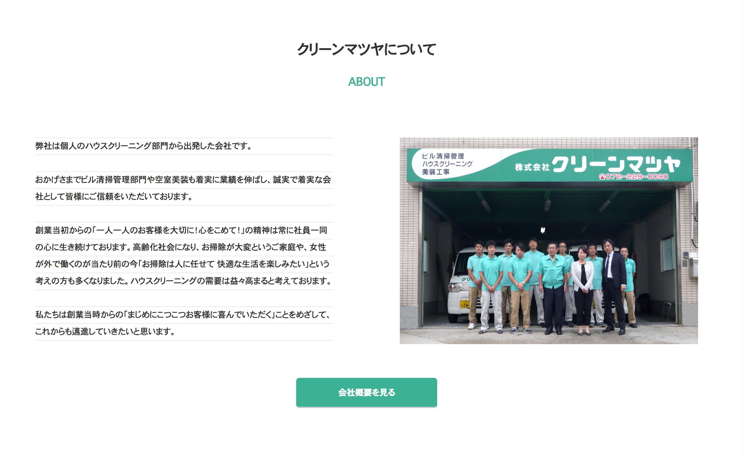 株式会社クリーンマツヤ の画像02